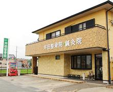 井田整骨院・鍼灸院の外観写真