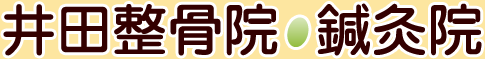井田整骨院・鍼灸院