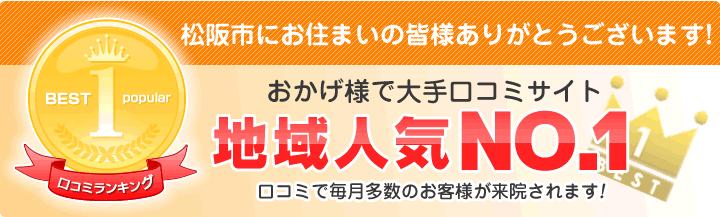 おかげ様で大手口コミサイト地域人気No.1!!