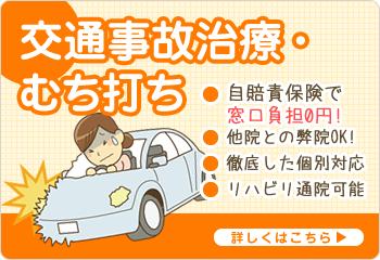 交通事故治療・むち打ち