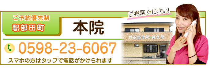 井田整骨院・鍼灸院お問い合わせ電話番号0598236067