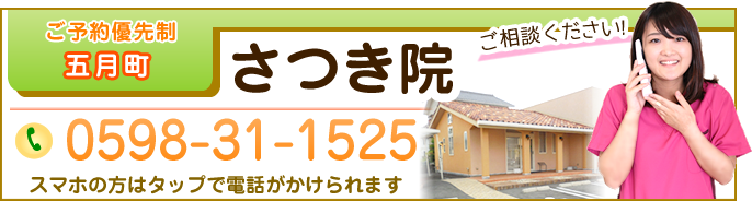 五月町さつき院お問い合わせ電話番号0598-31-1525