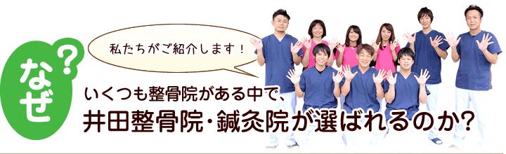 なぜいくつも整骨院がある中で井田整骨院・鍼灸院が選ばれるのか