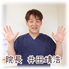 院長:井田靖弘